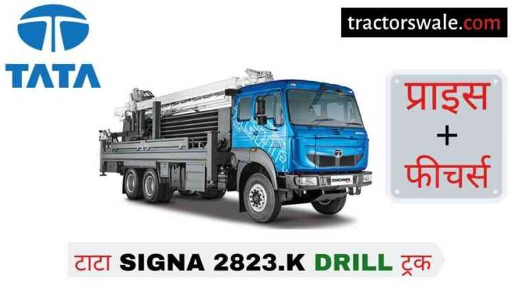 Tata Signa 2823.K Drill Price in India, Specs 【Offers 2020】