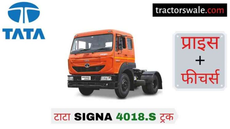【Tata Signa 4018.S】 Price in India Specification, Offers 2020