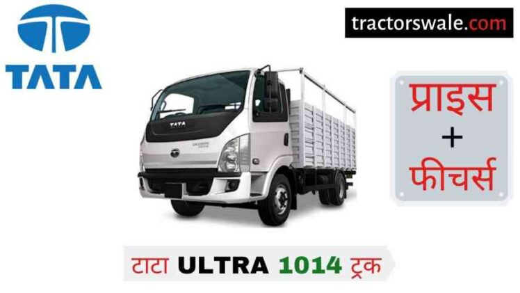 Tata ULTRA 1014 Price in India Specification, Review 2020