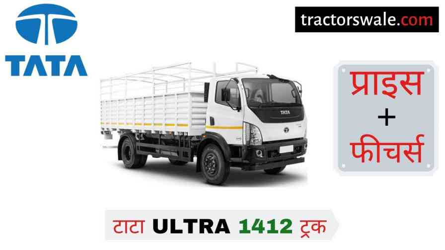 Tata ULTRA 1412 Price in India Specification, Review 2020