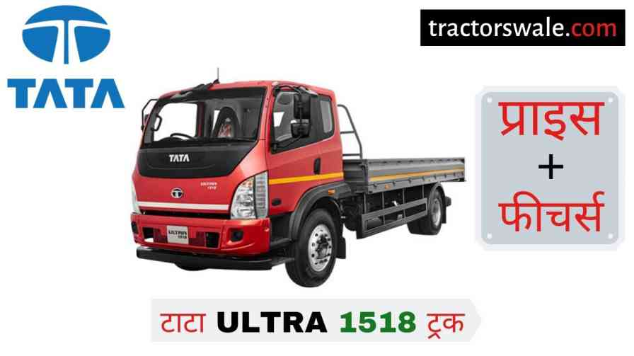 Tata ULTRA 1518 Price in India Specification, Review 2020