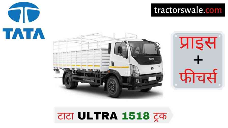 【Tata ULTRA 1518】 Price in India Specification, Mileage 2020