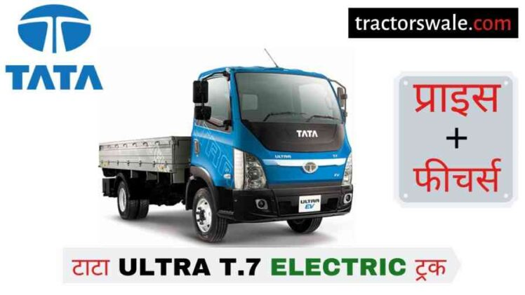 Tata ULTRA T.7 Electric Price in India Specification, Review 2020