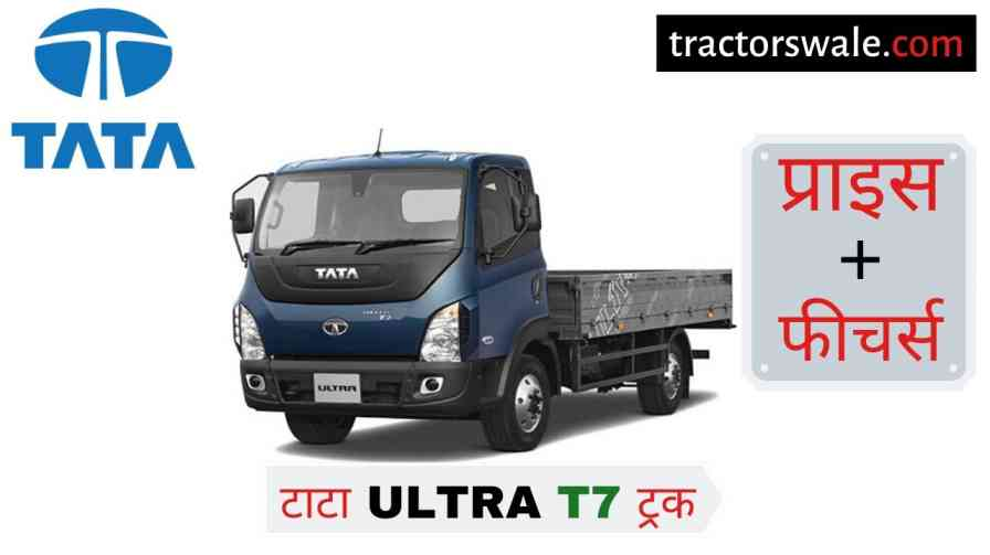 Tata ULTRA T7 Truck Price Specification, Mileage, Overview 2020