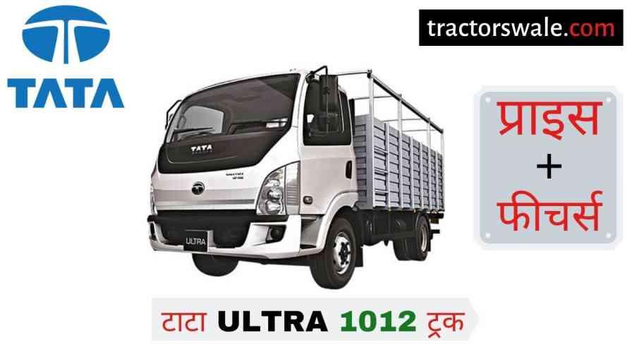 Tata Ultra 1012 Price in India Specification, Mileage 2020