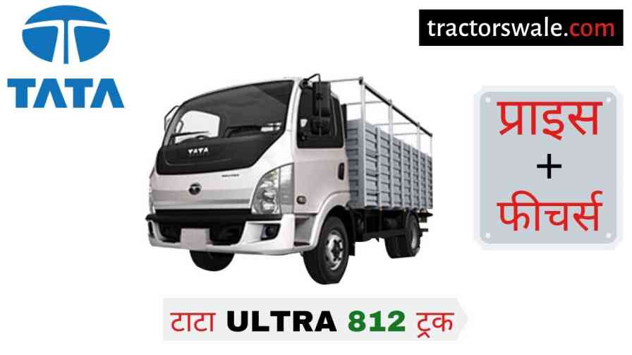 Tata Ultra 812 Price List, Specification, Overview 2020