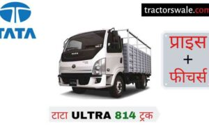 Tata Ultra 814 Price in India, Specs, Mileage 【Offers 2020】