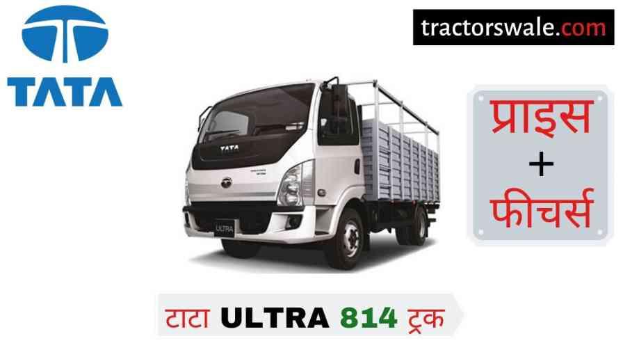 Tata Ultra 814 Price in India, Specs, Mileage 【Offers 2020】