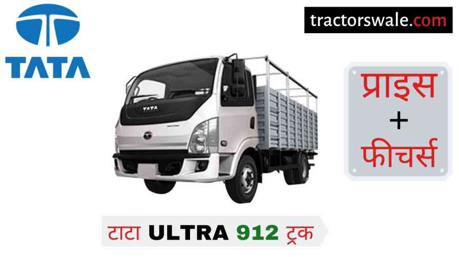 Tata Ultra 912 Price Specification, Review, Overview