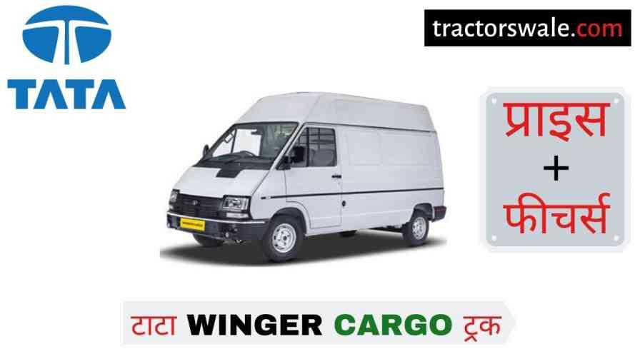 Tata Winger Cargo Price in India Specification, Mileage 2020