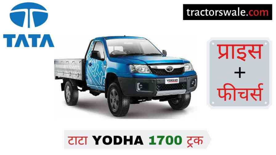 Tata Yodha 1700 BS6 Price Specification, Review, Overview 2020