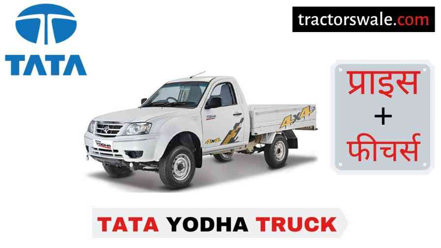 Tata Yodha Truck Price in India Specification, Mileage 2020
