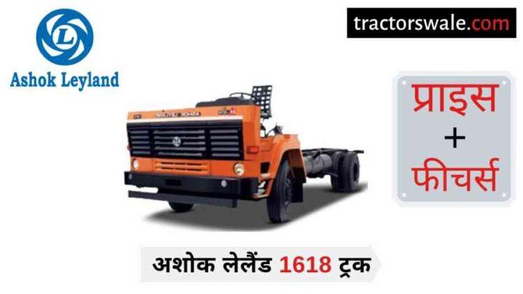Ashok Leyland 1618 Price in India, Specs, Mileage 【Offers 2020】