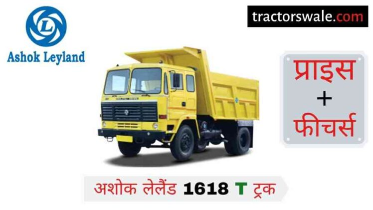 Ashok Leyland 1618 T Price in India, Specs, Mileage 【Offers 2020】