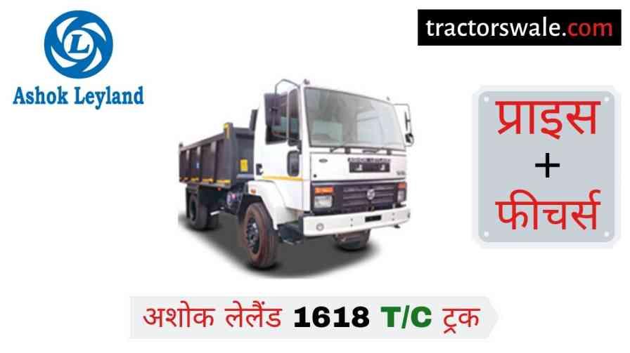 Ashok Leyland 1618 T/C Price, Specs, Mileage 【Offers 2020】