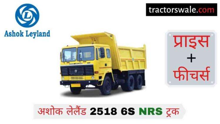 Ashok Leyland 2518 6S NRS Price, Specs, Mileage 【Offers 2020】