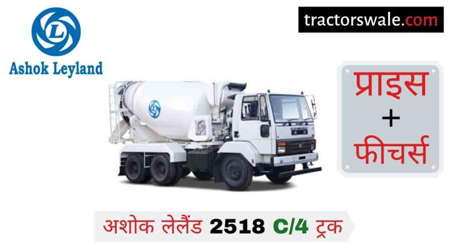 Ashok Leyland 2518 C/4 Price in India, Specs, Mileage | 2020