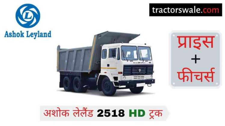 Ashok Leyland 2518 HD Price in India, Specs, Mileage | 2020