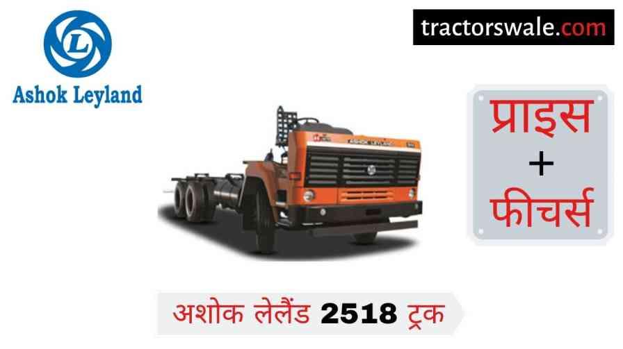 Ashok Leyland 2518 Price in India, Specs, Mileage 【Offers 2020】