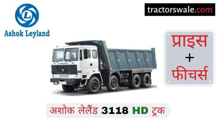 Ashok Leyland 3118 HD Price in India, Specs, Mileage   2020