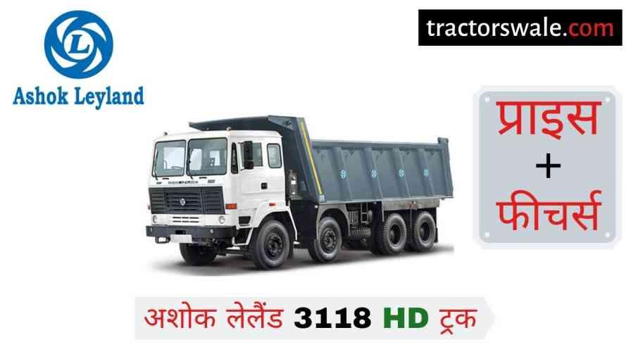 Ashok Leyland 3118 HD