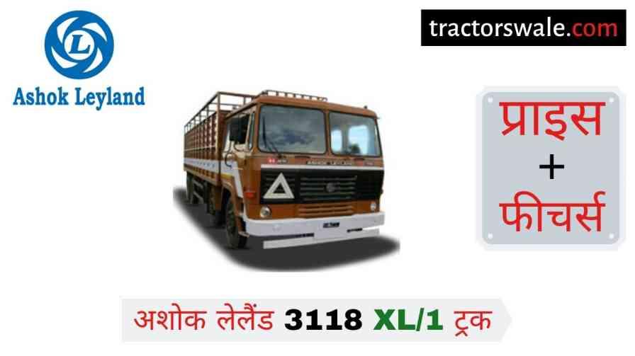Ashok Leyland 3118 XL/1 Price in India, Specs, Mileage   2020
