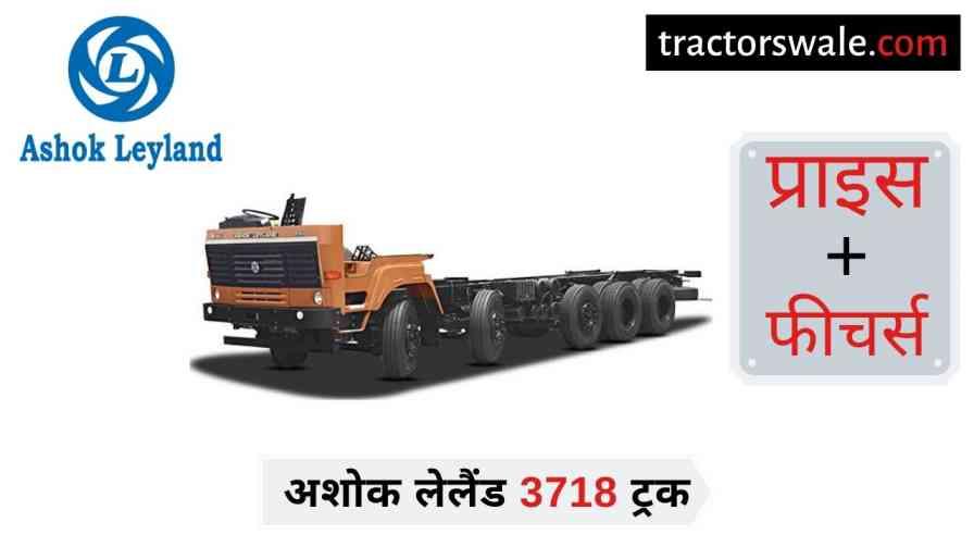 Ashok Leyland 3718 Price in India, Specs, Mileage 【Offers 2020】