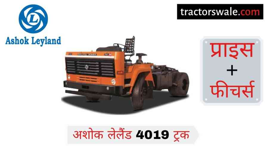 Ashok Leyland 4019 Price in India, Specs, Mileage | 2020
