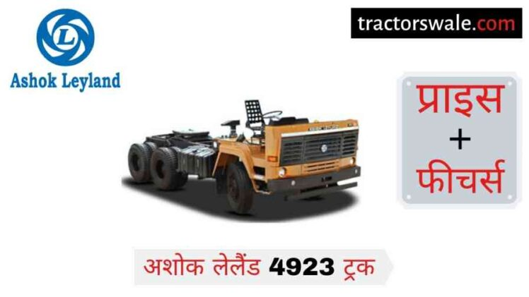 Ashok Leyland 4923 Price in India, Specs, Mileage   2020