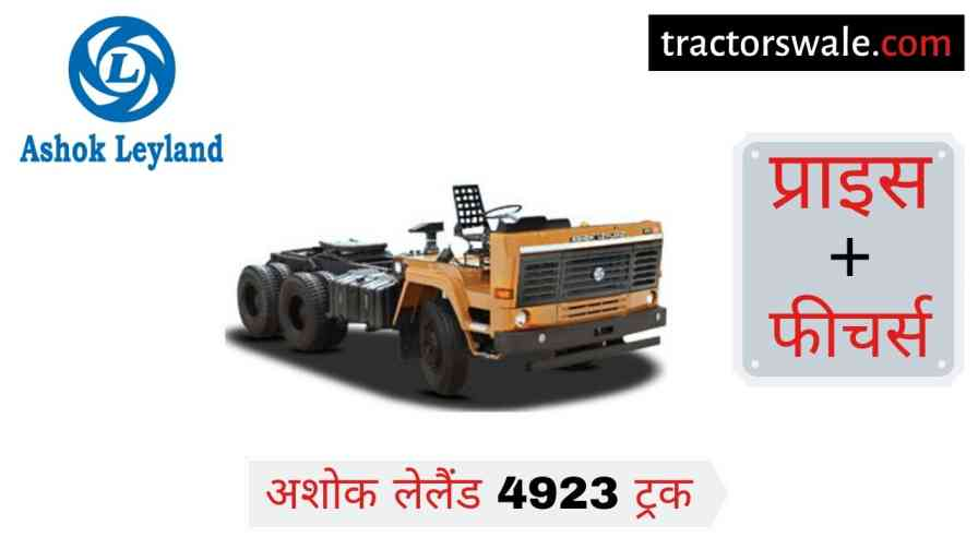 Ashok Leyland 4923 Price in India, Specs, Mileage | 2020