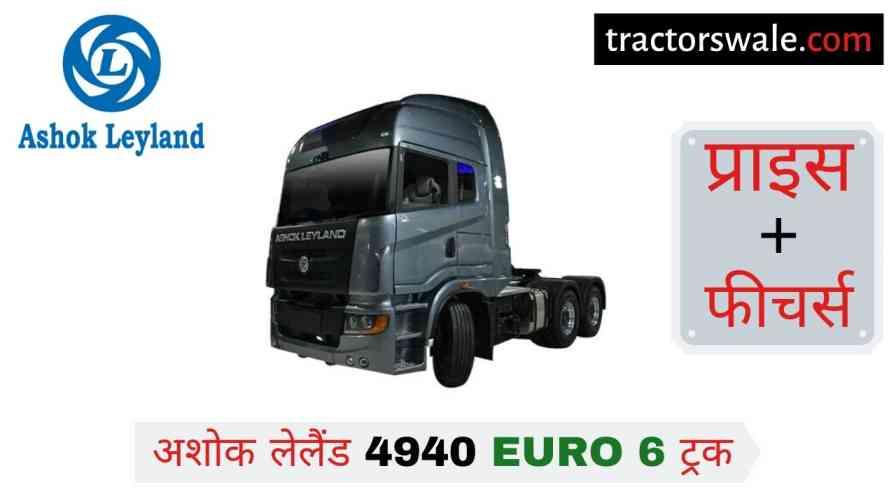 Ashok Leyland 4940 Euro 6 Price in India, Specs, Mileage | 2020