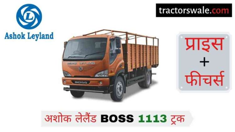 Ashok Leyland Boss 1113 Price in India, Specs 【Offers 2020】