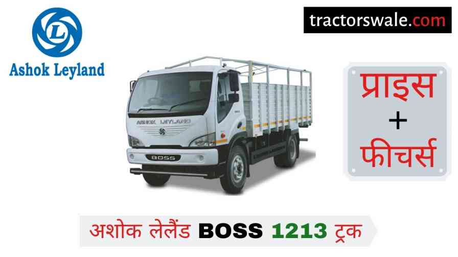 Ashok Leyland Boss 1213 Price in India, Specs, Mileage | 2020