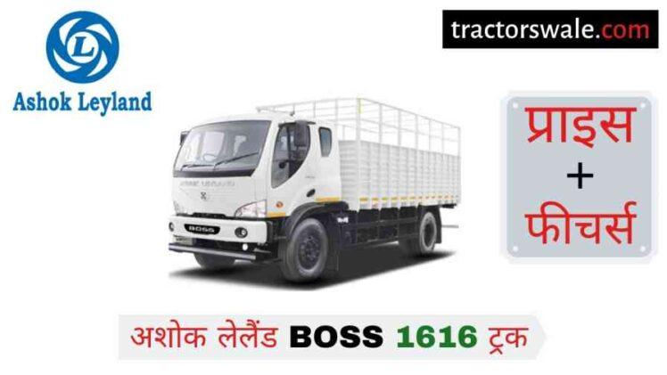 Ashok Leyland Boss 1616 Price in India, Specs, Mileage | 2020