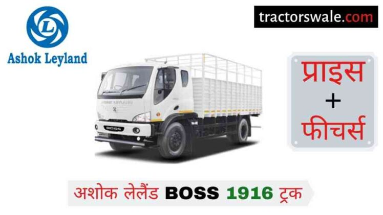 Ashok Leyland Boss 1916 Price in India, Specs, Mileage | 2020