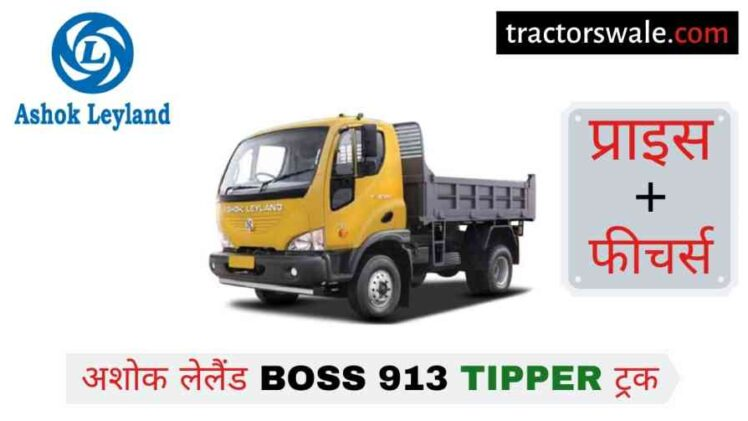 Ashok Leyland Boss 913 Tipper Price in India, Specs, Mileage   2020