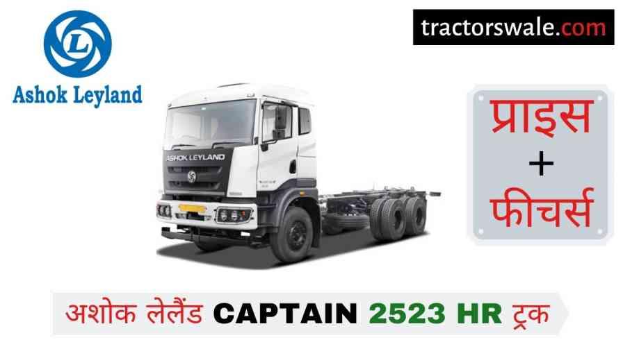 Ashok Leyland CAPTAIN 2523 HR Price, Specs, Mileage 【Offers 2020】