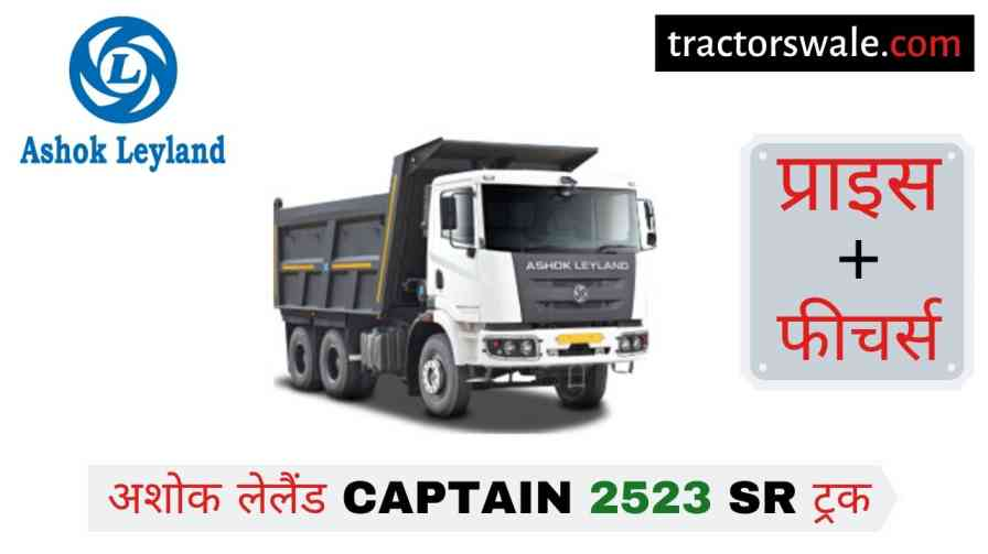 Ashok Leyland CAPTAIN 2523 SR Price in India, Specs, Mileage