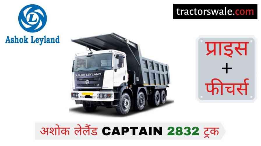 Ashok Leyland CAPTAIN 2832 Price in India, Specs, Mileage | 2020