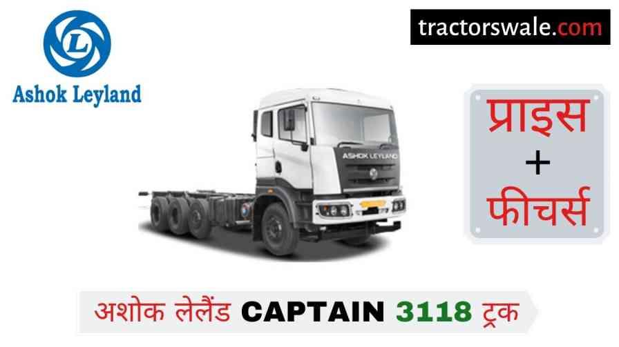 Ashok Leyland CAPTAIN 3118 Price in India, Specs, Mileage | 2020