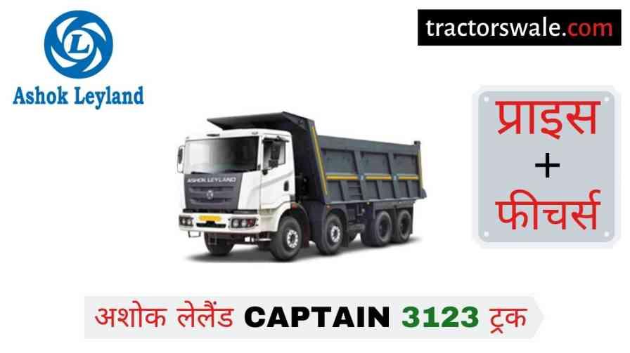 Ashok Leyland CAPTAIN 3123 Price in India, Specs, Mileage | 2020