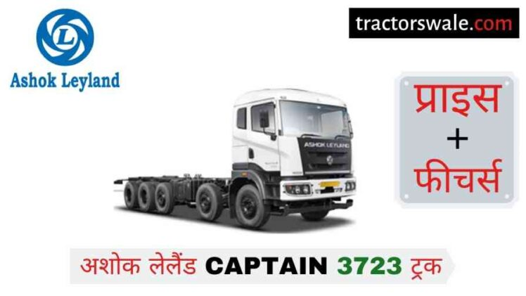 Ashok Leyland CAPTAIN 3723 Price, Specs, Mileage 【Offers 2020】