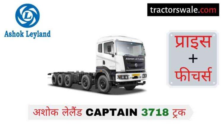 Ashok Leyland Captain 3718 Price, Specs, Mileage 【Offers 2020】