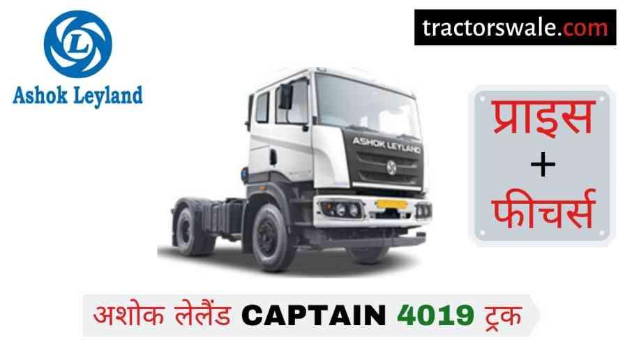 Ashok Leyland Captain 4019 Price in India, Specs, Mileage | 2020