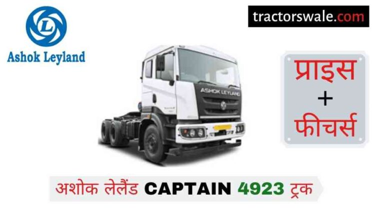 Ashok Leyland Captain 4923 Price in India, Specs 【Offers 2020】