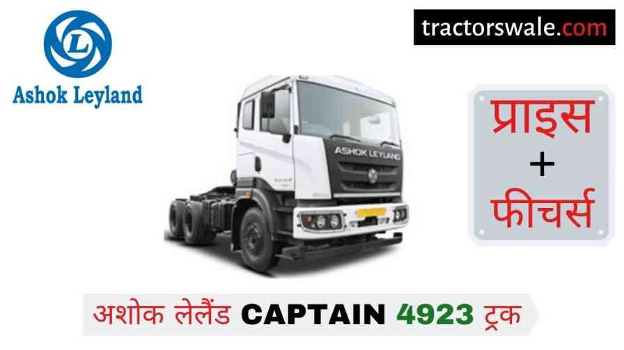 Ashok Leyland Captain 4923 Price in India, Specs 【Offers 2020】