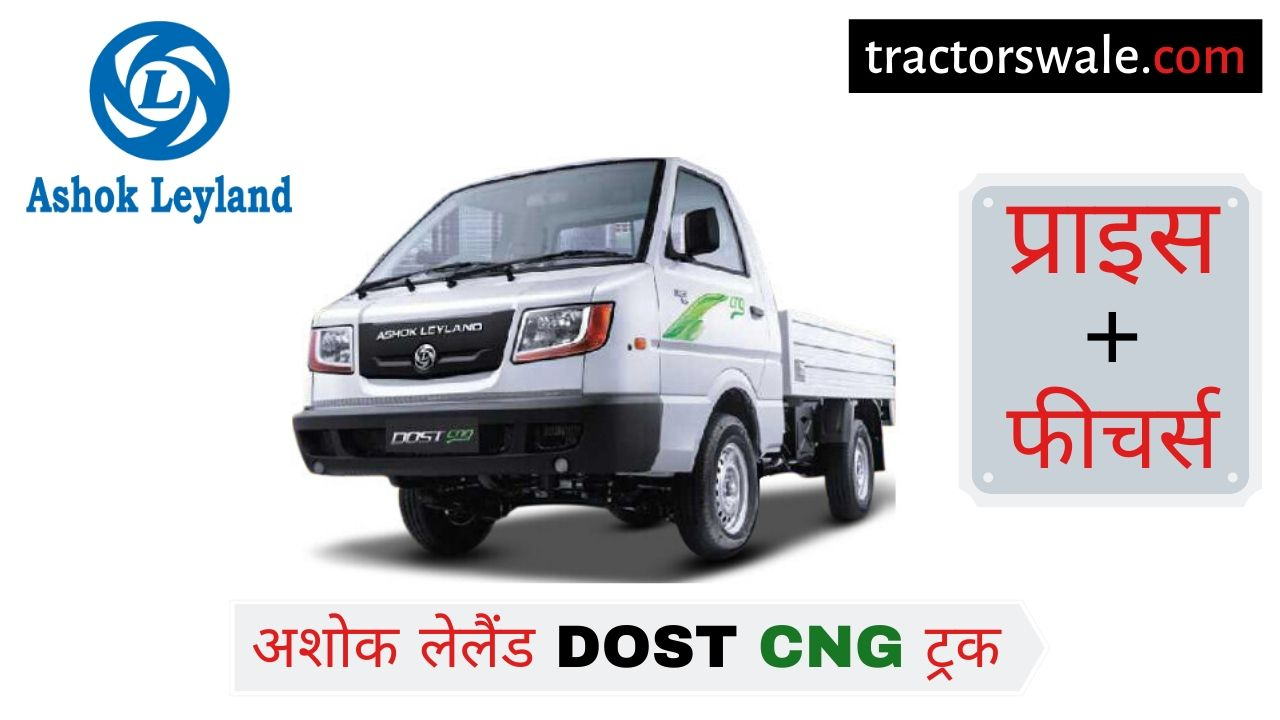Ashok Leyland DOST CNG Price in India, Specs 【Offers 2020】