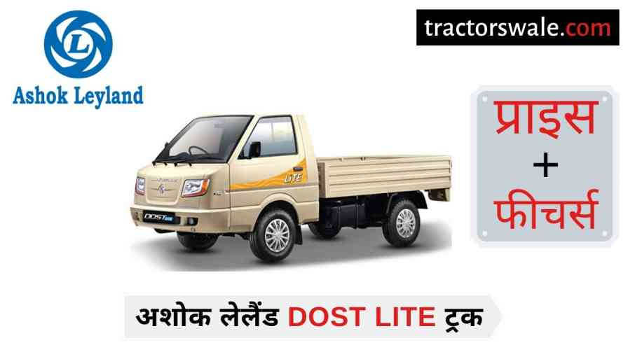 Ashok Leyland DOST LITE Price in India, Specs 【Offers 2020】