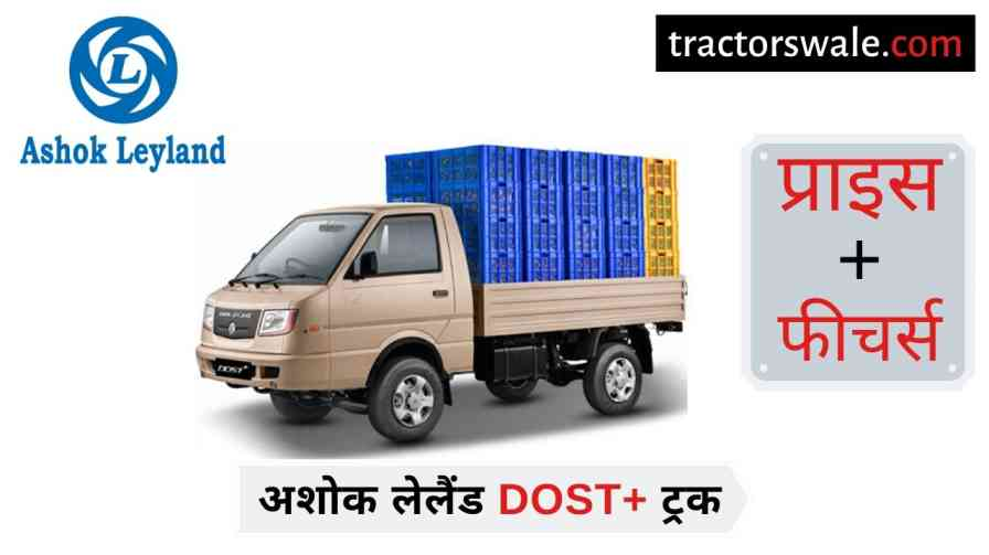 Ashok Leyland Dost+ Price in India, Specs, Mileage 【Offers 2020】