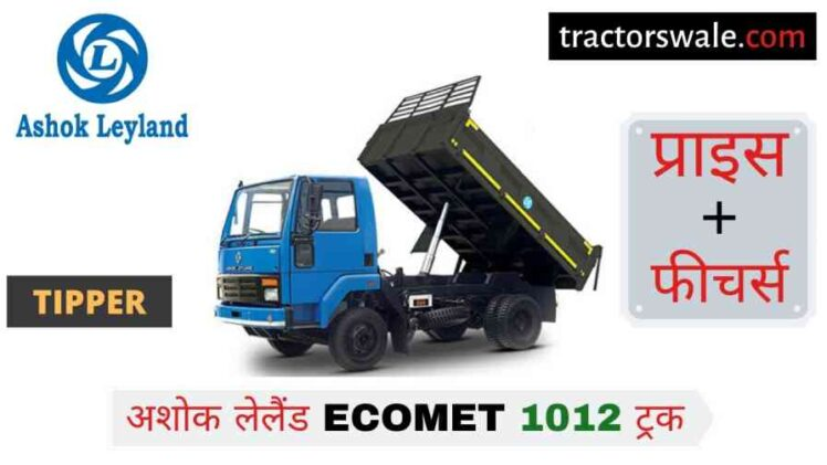 Ashok Leyland Ecomet 1012 Tipper Price, Specs 【Offers 2020】